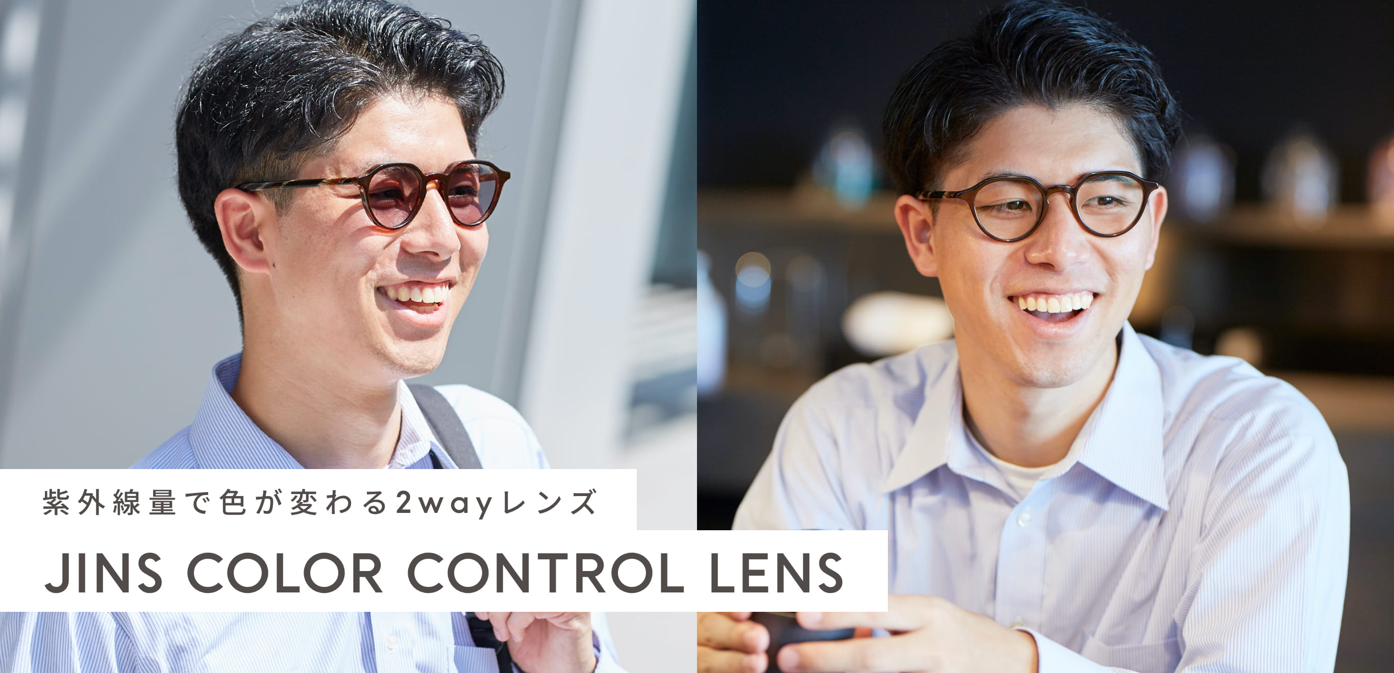 レンズ 交換 ジンズ JINSの保証期間内にできること フレーム交換・レンズ交換、返品について